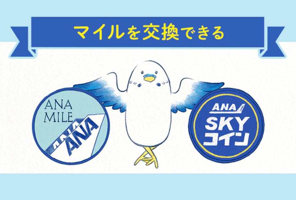 ana sky コイン 使い道